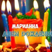 Открытки с днем рождения Марианне 028