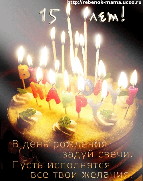Поздравление с днем рождения 15 лет открытка