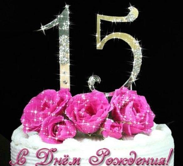 Открытки с днем рождения 15 лет девочке с поздравлением