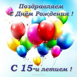 Открытки с днем рождения девочке 15 лет.   очень красивые 029