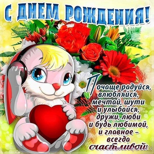 Светлана, день рождения открытка девочка