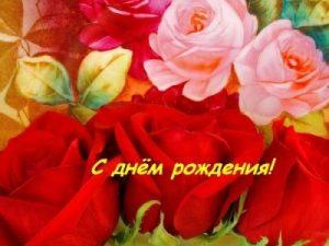 Открытки с днем рождения лана   милые поздравления 028