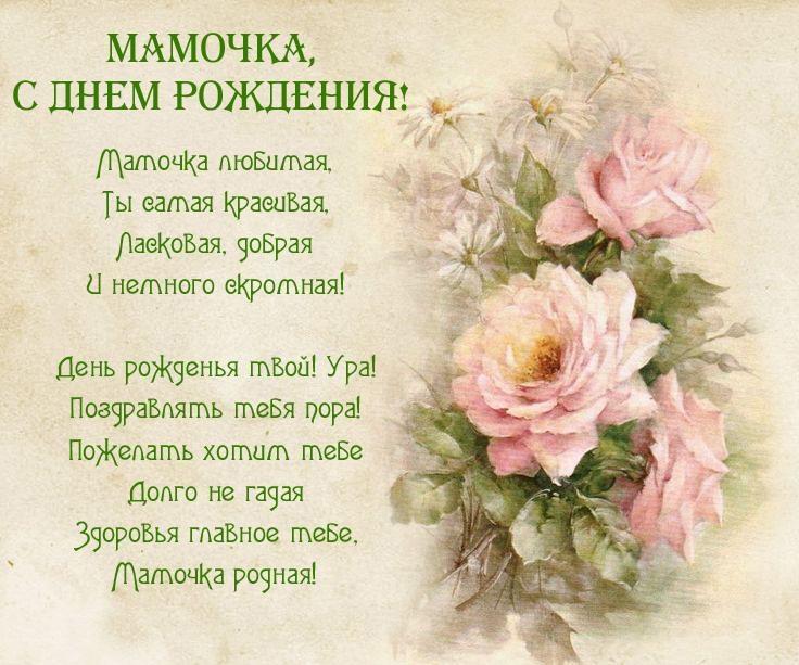 Открытки с днем рождения мама от дочери своими словами