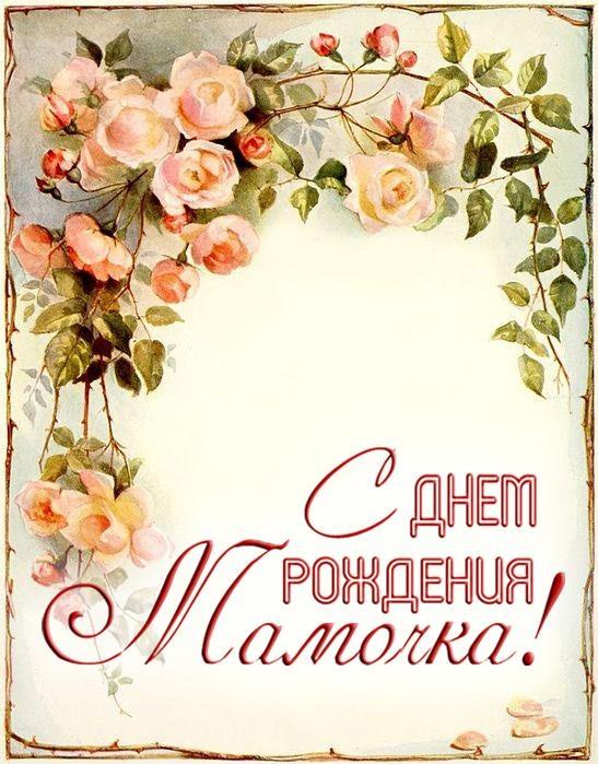 катетера открытки на стену с днем рождения маме остальное романтика либо