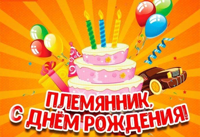 Приколы, поздравительную открытку с днем рождения племянника