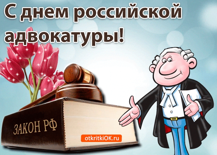 Первое апреля, с днем адвокатуры открытка