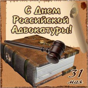 Открытки с днем российской адвокатуры020