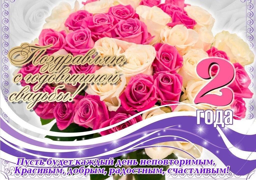 Открытки с днем свадьбы бумажной   подборка 004