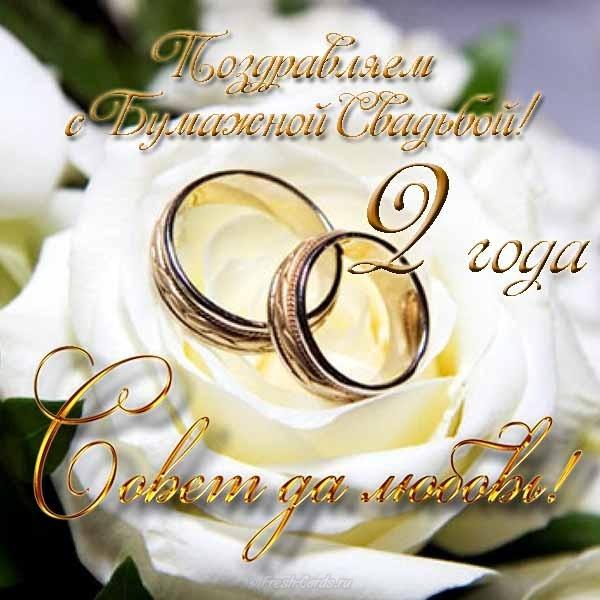 Открытки с днем свадьбы бумажной   подборка 008