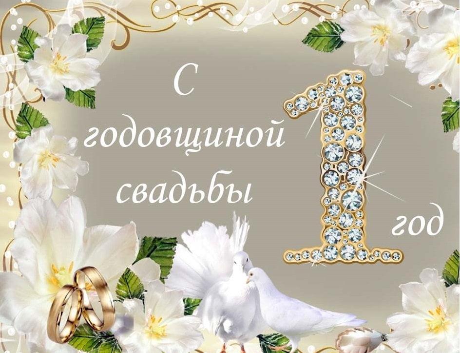 Открытки с днем свадьбы бумажной   подборка 010