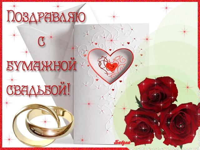 Открытки с днем свадьбы бумажной   подборка 011