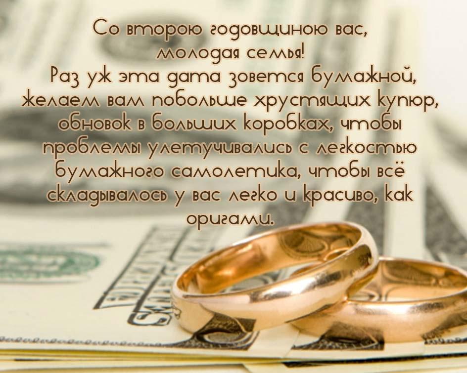 Открытки с днем свадьбы бумажной   подборка 012