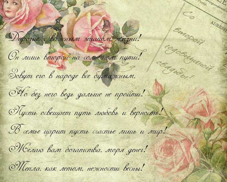 Открытки с днем свадьбы бумажной   подборка 016