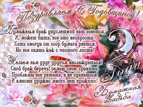 Открытки с днем свадьбы бумажной   подборка 018