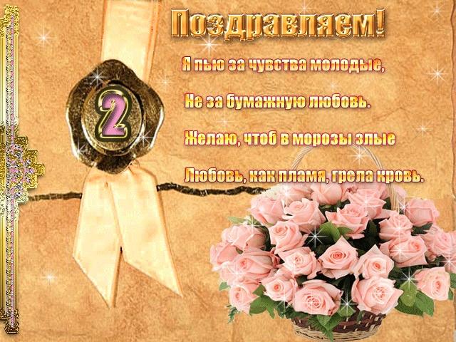 Открытки с днем свадьбы бумажной   подборка 019