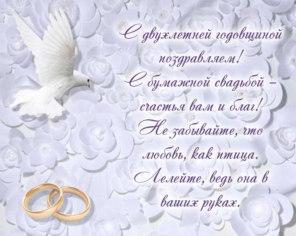 Открытки с днем свадьбы бумажной   подборка 020