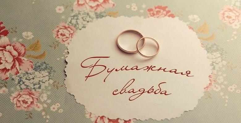 Открытки с днем свадьбы бумажной   подборка 021