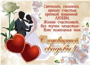 Открытки с днем свадьбы бумажной   подборка 024