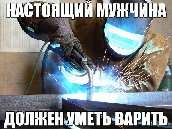 Открытки с днем сварщика в России   подборка002