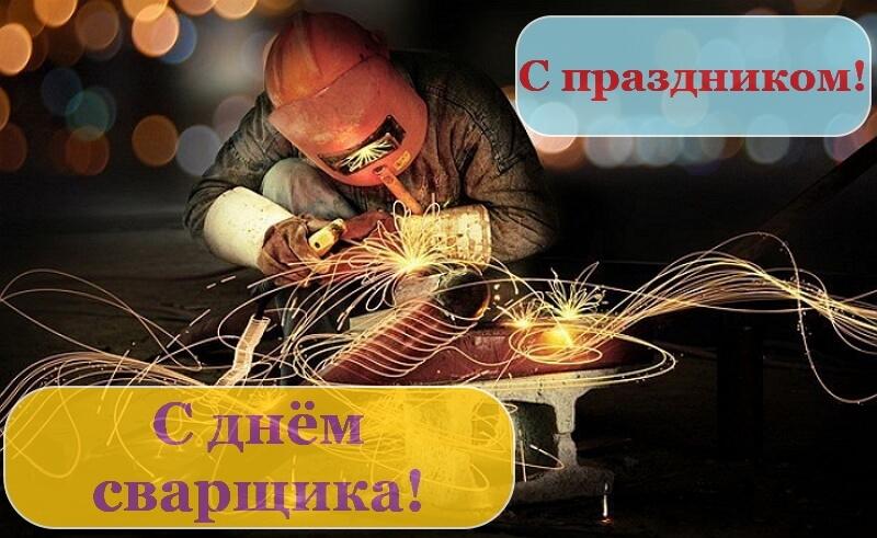 Поздравление с днем сварщика открытка