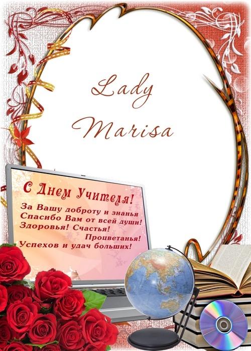 Марта, открытка а дню учителя шаблон