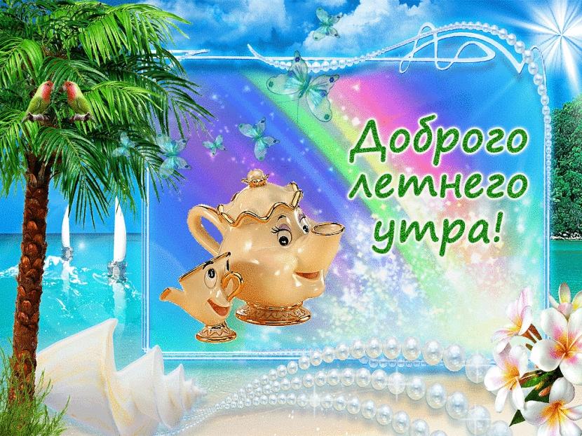 Открытка для, открытка с добрым утром лето красочно