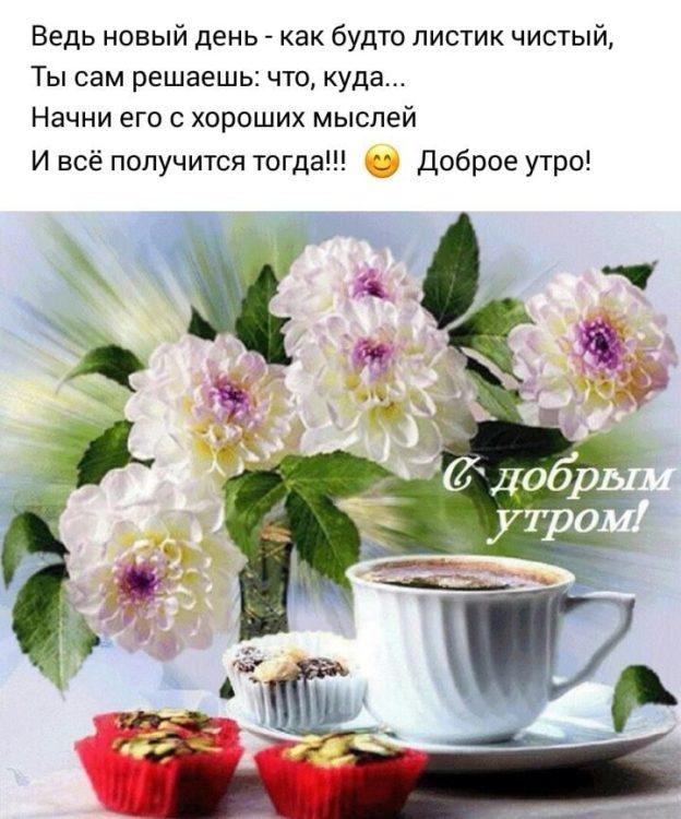 Открытки с добрым утром суббота и хорошим настроением (21)