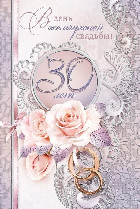 Букет открытки, поздравления на открытках с жемчужной свадьбой