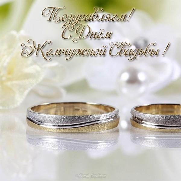 Жемчужная свадьба поздравления в картинках гифки
