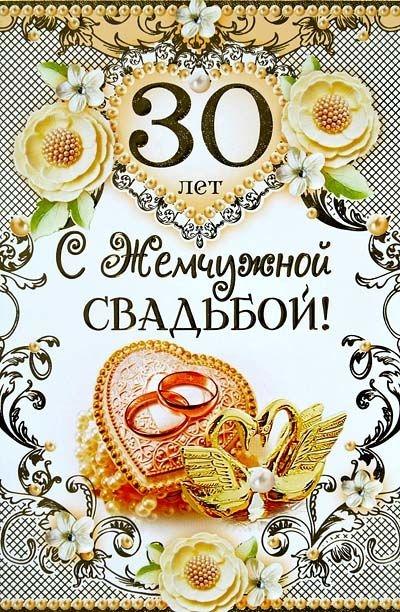 Картинки дня, открытка с жемчужная свадьба