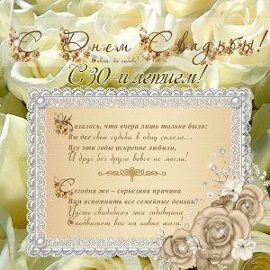 Открытки с жемчужной свадьбой поздравление 028