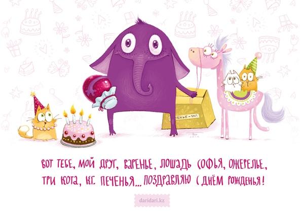именно стихи с днем рождения дочери красивые прикольные с юмором бесплатно