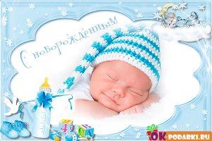 Открытки с новорожденным поздравление   подборка (20)