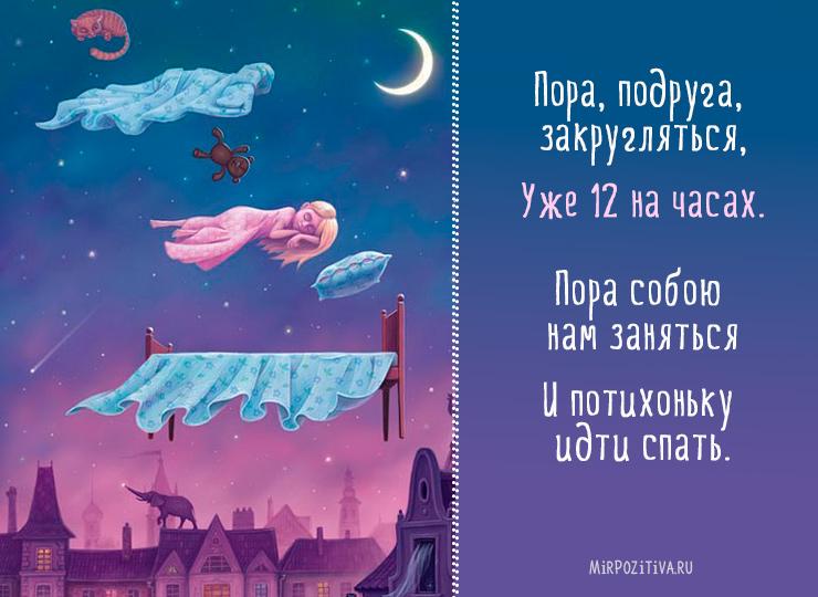 Открытки с пожеланиями доброй ночи   скачать бесплатно (15)