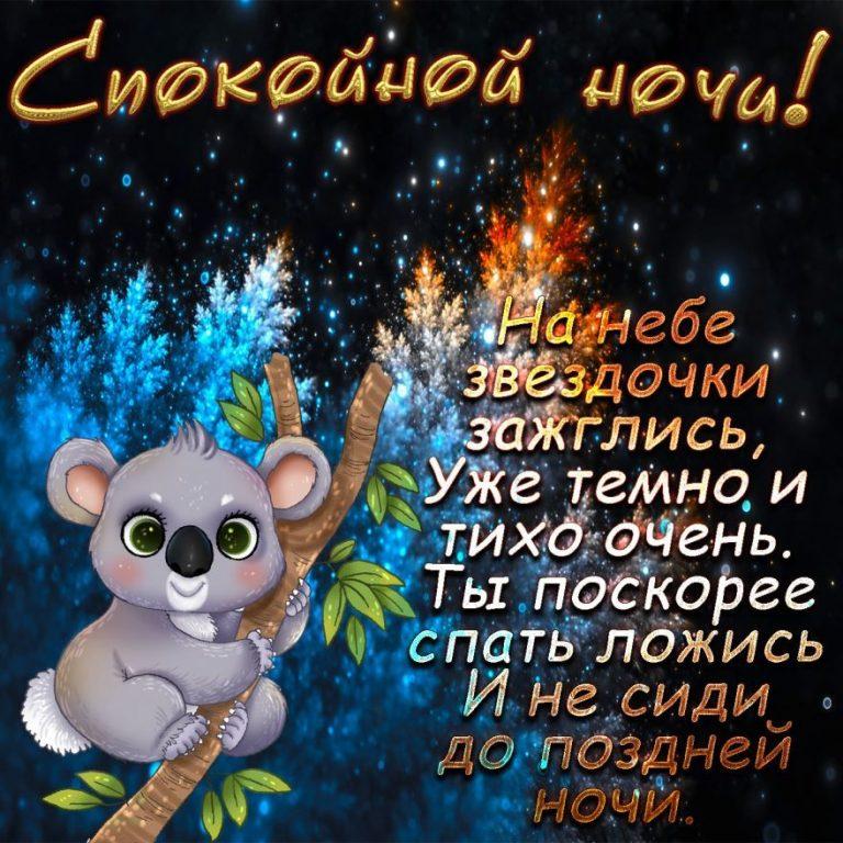 Картинки красивые с пожеланием доброй ночи
