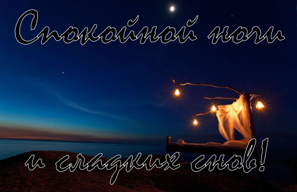 Добрый ночи картинки с надписями романтические, днем рождения