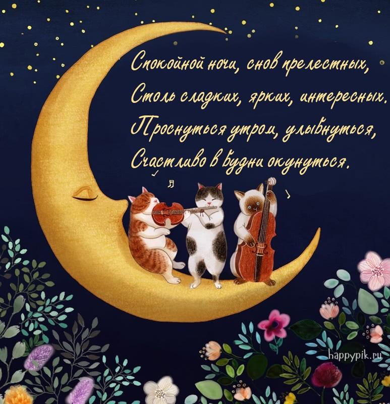 Открытки с пожеланиями доброй ночи   скачать бесплатно (2)