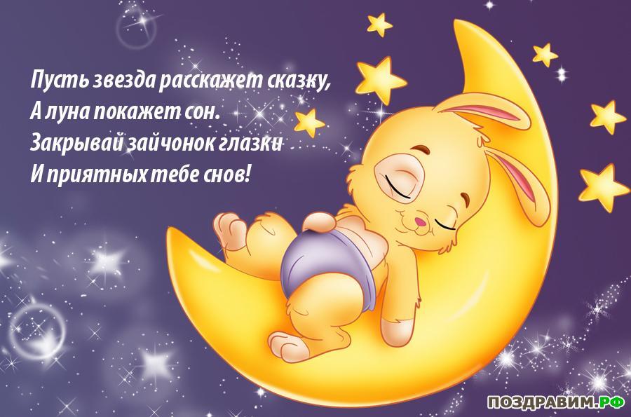 Открытки доброй ночи малышка