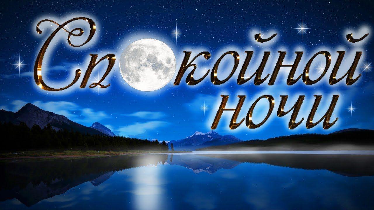 Открытки с пожеланиями доброй ночи   скачать бесплатно (4)