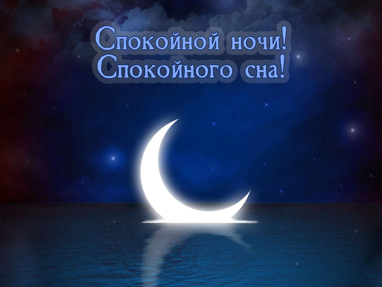 Открытки с пожеланиями доброй ночи   скачать бесплатно (42)