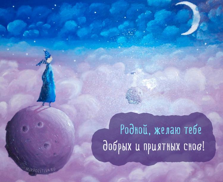 Открытки с пожеланиями доброй ночи   скачать бесплатно