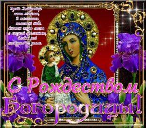 Открытки с поздравлениями с Рождеством Пресвятой Богородицы018