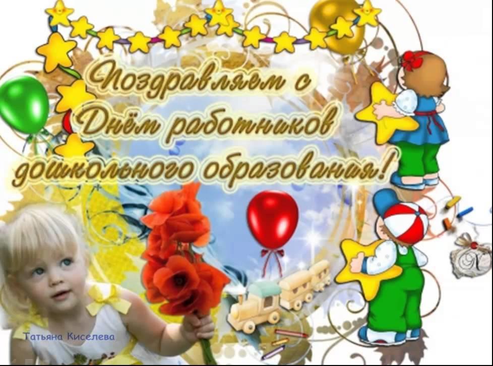 Поздравления с днем дошкольника картинки