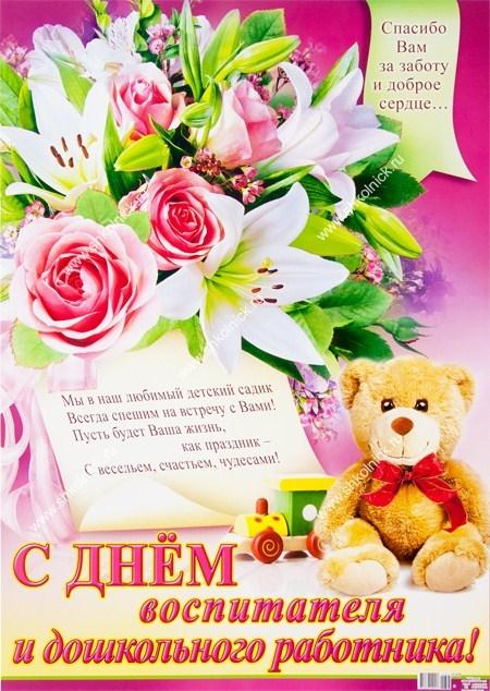 Здоровьем счастьем, с днем дошкольного работника открытка поздравления
