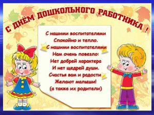 Открытки с поздравлениями с днем дошкольного работника 027