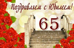 Открытки с юбилеем женщине красивые 65 лет (10)