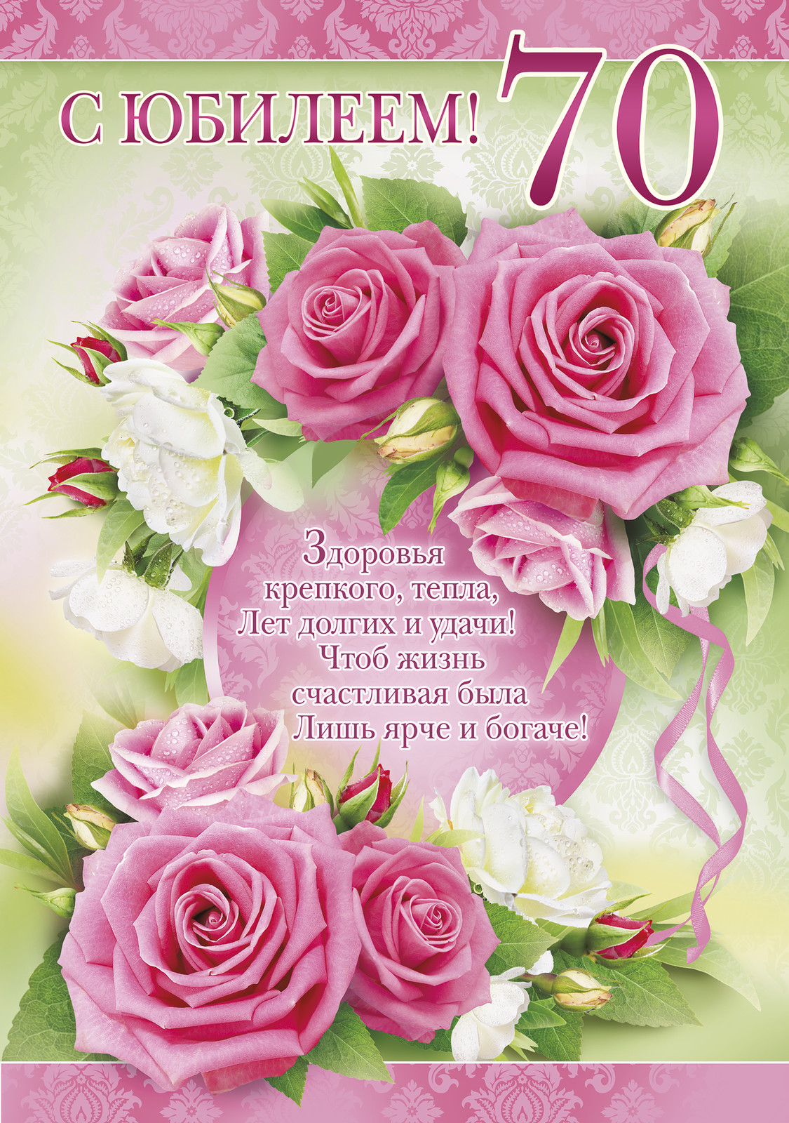 Открытка, открытка с днем рождения женщине с юбилеем 70 лет