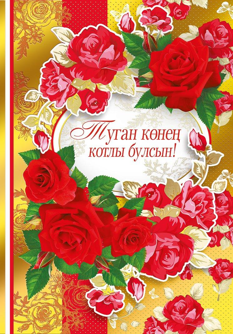 Открытки днем, картинки с днем рождения женщине красивые татарские