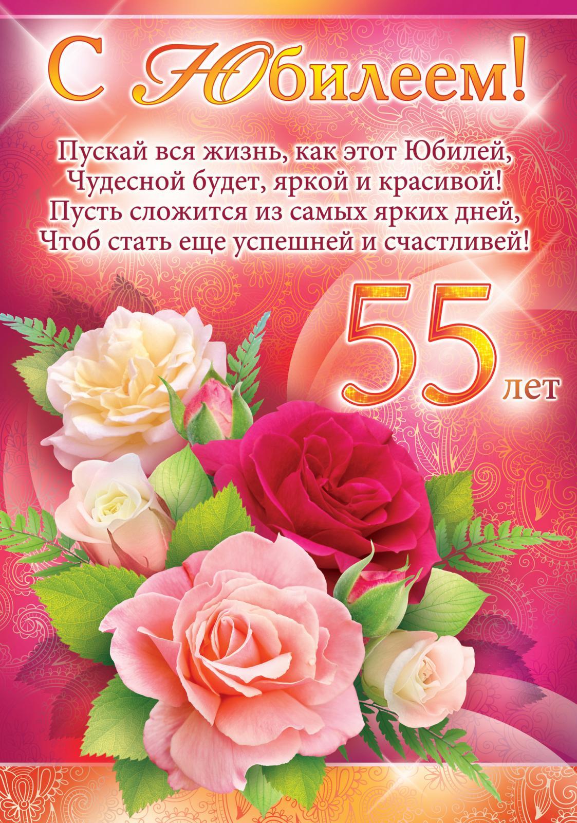 С юбилеем 55 лет женщине открытки красивые