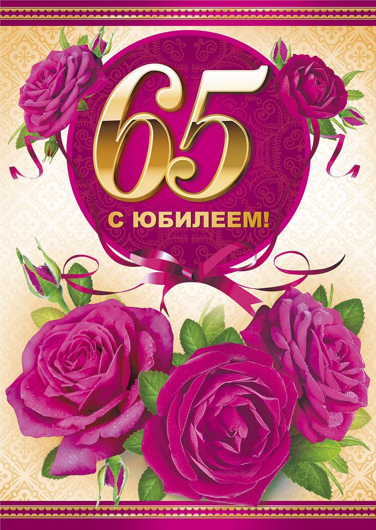 Для алкоголика, открытки с юбилеем женщине 65 лет в открытках